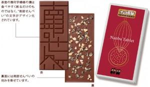 Nanbu Tablet(南部タブレット),チョコ南部